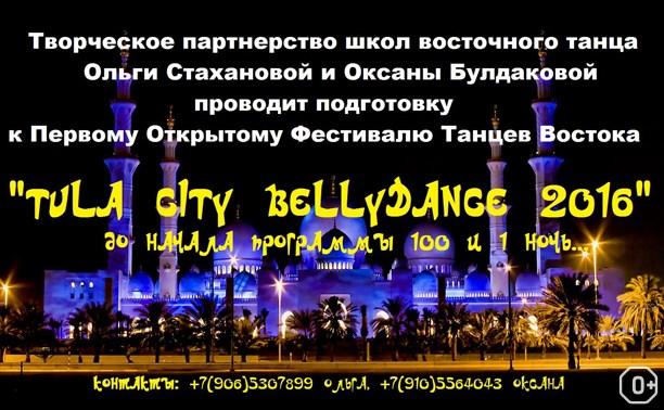 Tula City Bellydance 2016