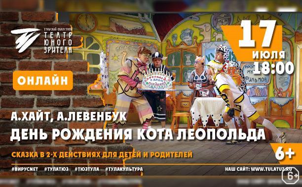 Онлайн-трансляция спектакля «День рождения Кота Леопольда»