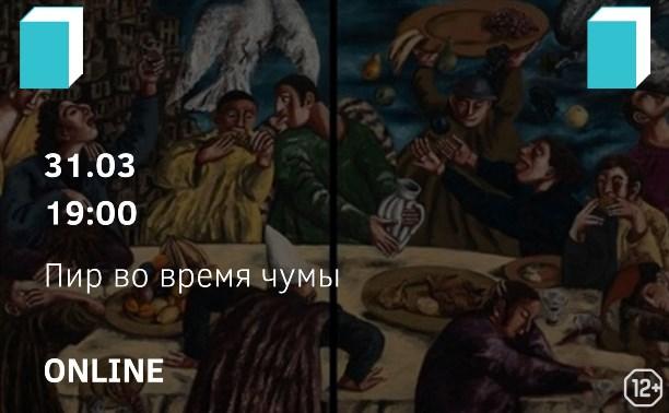 Литературный онлайн-клуб: Пир во время чумы