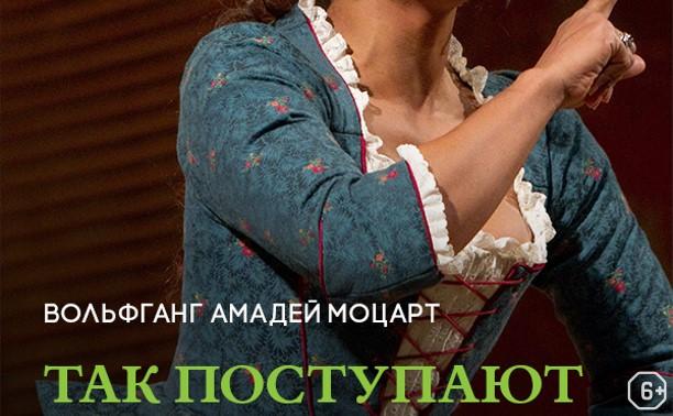 TheatreHD: Так поступают все женщины