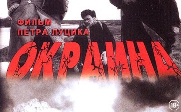 ММКФ-2021: Окраина