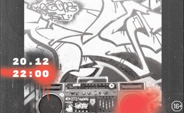 Хип-хоп вечеринка