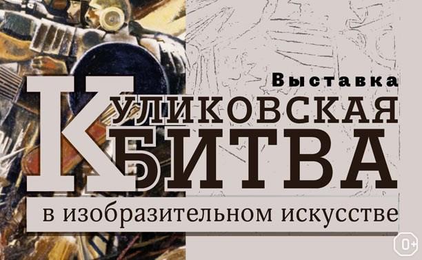 Куликовская битва в изобразительном искусстве