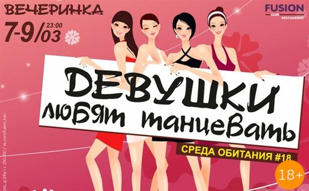 Девушки любят танцевать