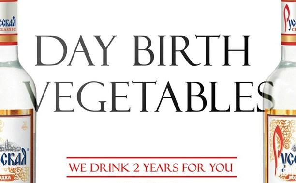 День Рождения Овощей