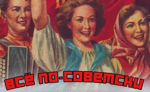 Всё по-советски