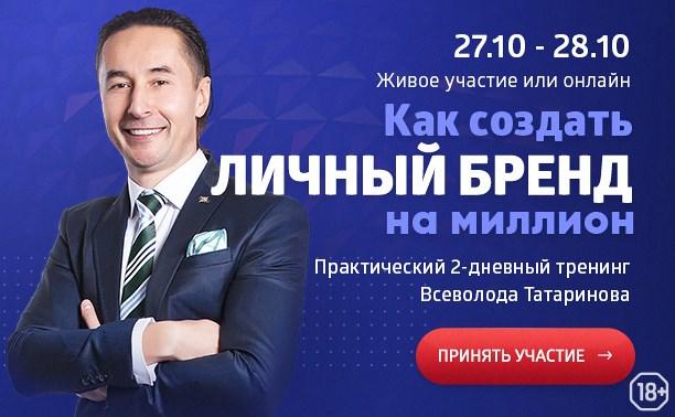 Всеволод Татаринов: Как создать персональный бренд на миллион