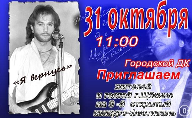 Конкурс-фестиваль памяти Игоря Талькова