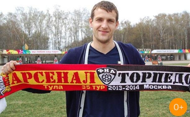 «Арсенал» - «Торпедо Москва»