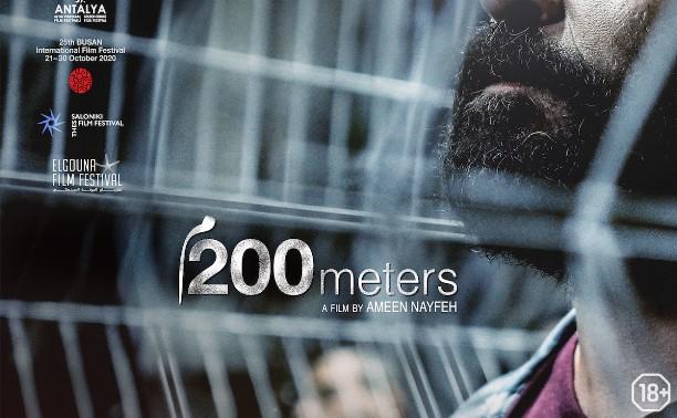 ММКФ-2021: 200 метров