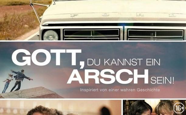 German Fest: Небеса подождут