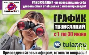 Тульский экзотариум онлайн