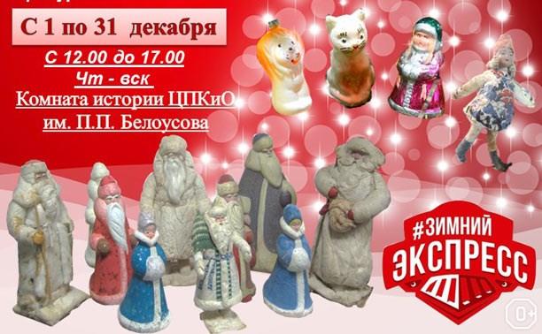 Выставка новогодних игрушек прошлого века