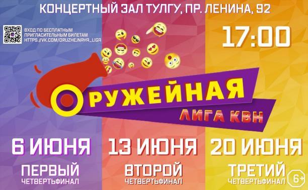 1/4 финала «Оружейной лиги» МС КВН