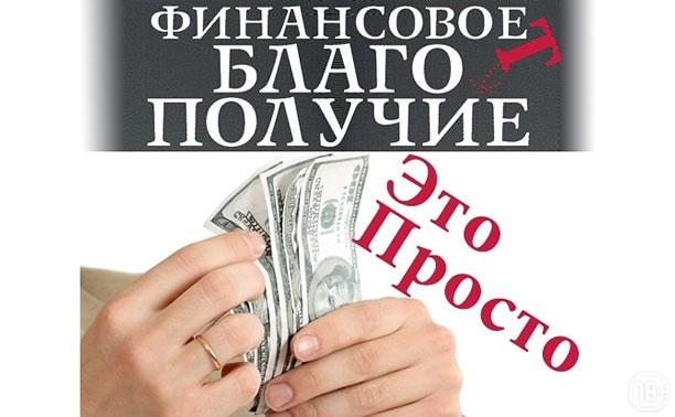 Семинар-практикум по достижению финансового благополучия