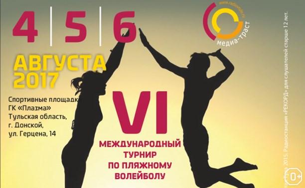 VI Международный турнир по пляжному волейболу