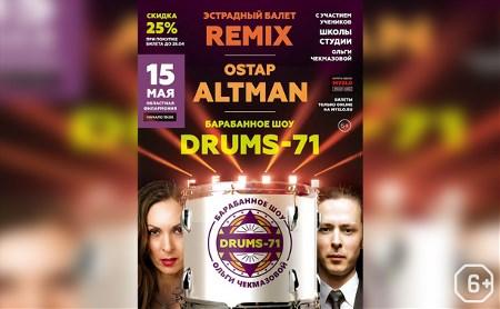 Концерт балета Remix и барабанное шоу Drums-71