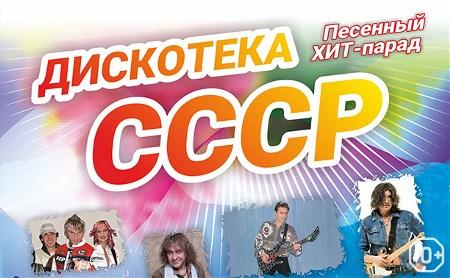 Среднерусская возвышенность: Супердискотека СССР