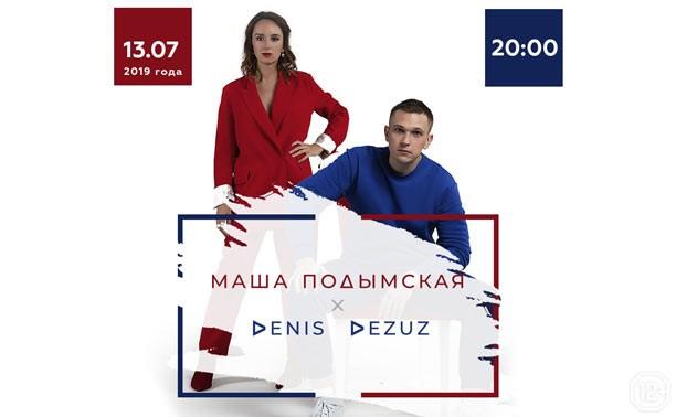 Маша Подымская x Denis Dezuz