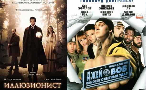 «Иллюзионист» (2006) и «Джей и молчаливый боб наносят ответный удар» (2001)