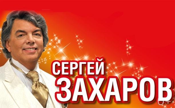 Сергей Захаров в Туле
