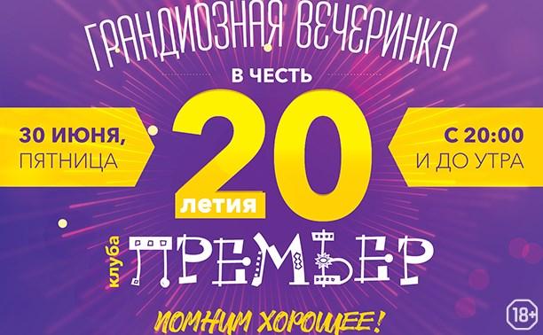 20-летие клуба «Премьер»