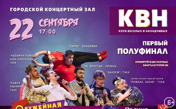 Первый 1/2 финал Оружейной лиги КВН
