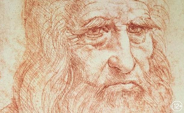 Необъятный мир Леонардо
