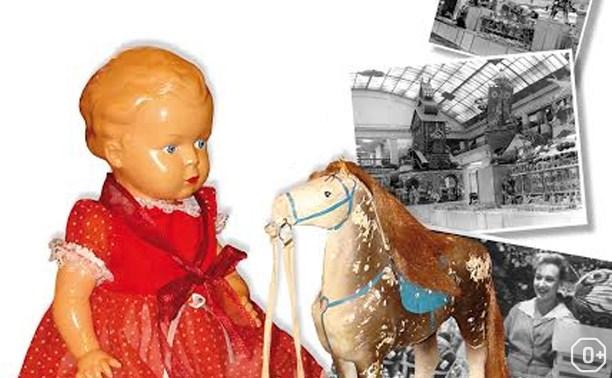 Мир детства. Из истории игрушки