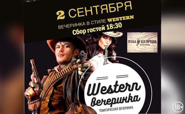 Вечеринка в стиле Western