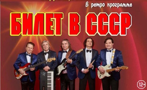 Билет в СССР