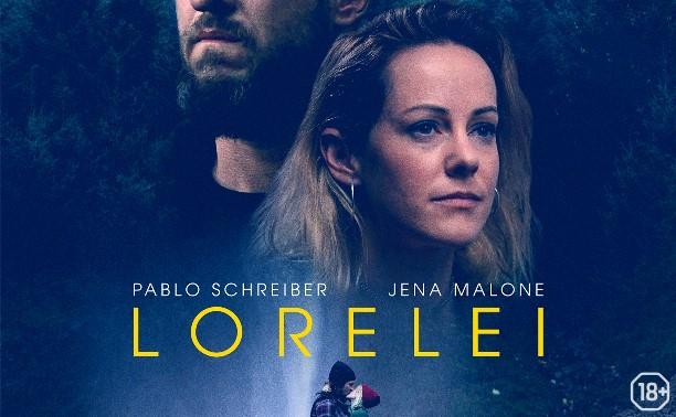 ММКФ-2021: Лорелея