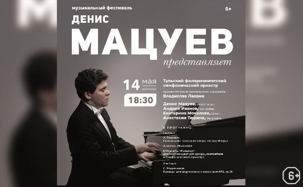 Музыкальный фестиваль «Денис Мацуев представляет…»