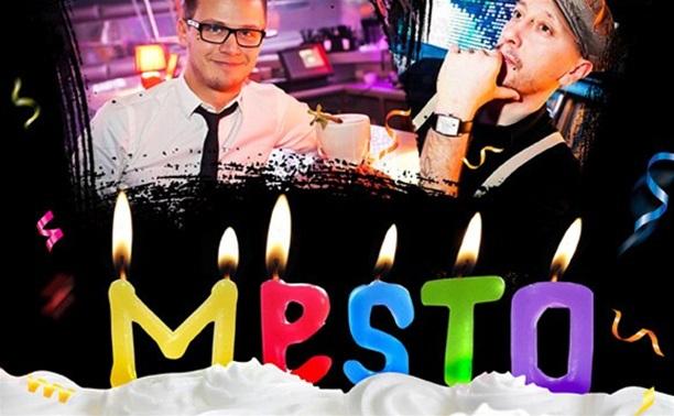 День рождения Mesto