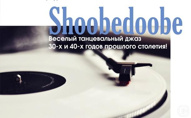 Shoobedoobe Jazz Band