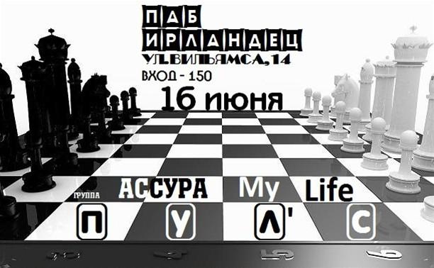 П.У.Л'С., группа АССУРА, MY LIFE В ИРЛАНДЦЕ