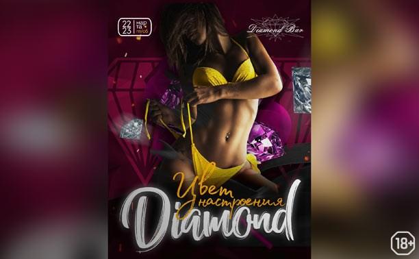 Цвет настроения Diamond