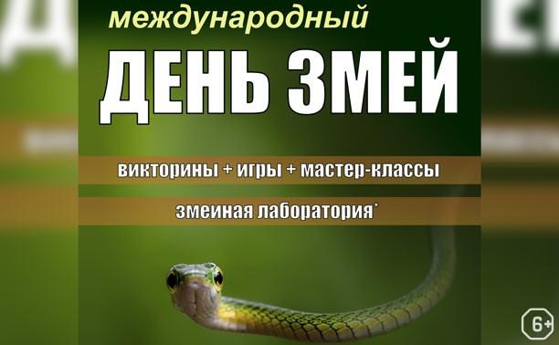 День змей