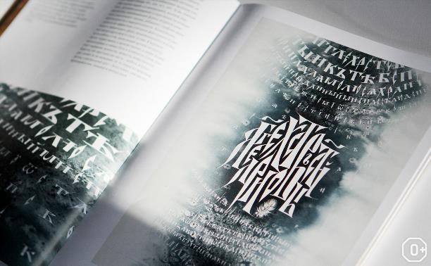 Вернисаж «Русское письмо: традиция и эксперимент»