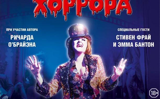 TheatreHD: Шоу ужасов Рокки Хоррора (трансляция)