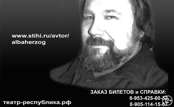 Александр Бабенко: творческий вечер