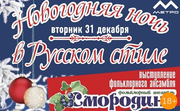 Новогодняя ночь в русском стиле