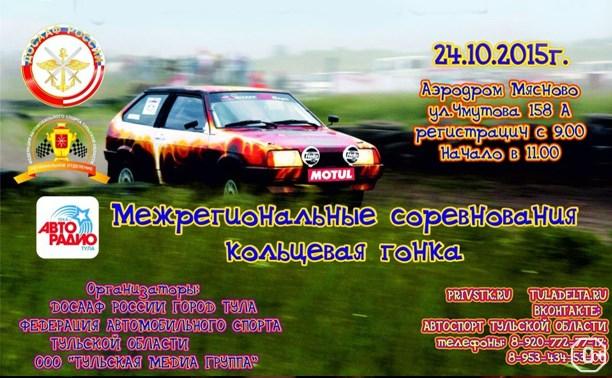 Тульские улётные гонки