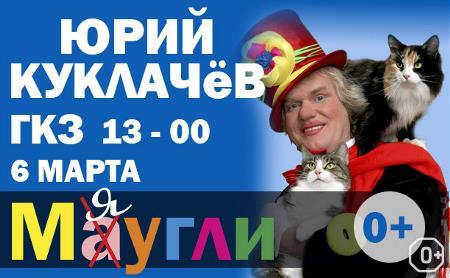 Шоу театра Юрия Куклачева