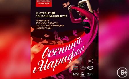 Чемпионат Тульской области по сценическим видам хореографии