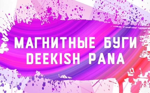 «Магнитные буги» и Deekish Pana