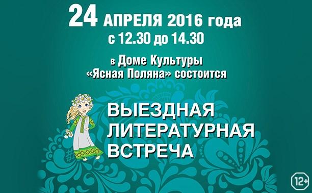 Выездная литературная встреча XVI Международного фестиваля Всемирных дней поэзии ЮНЕСКО