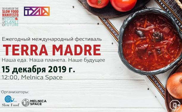 Фестиваль медленной еды Terra Madre