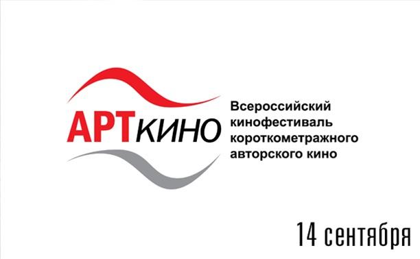 Фестиваль «Арт-кино». Программа №3  «Экзистенция»
