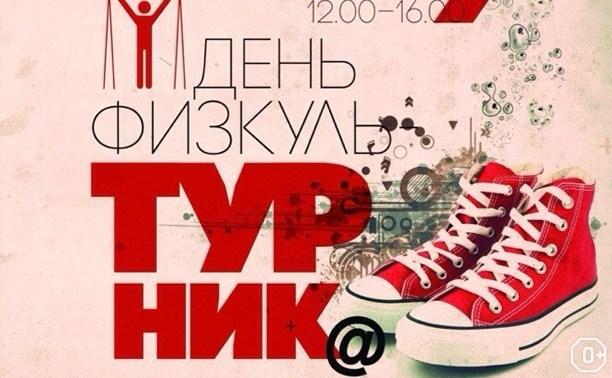 День физкультурника в Комсомольском парке